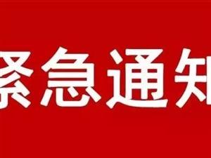 湖北省委办公厅、省政府办公厅关于做好当前安全生产工作的紧急通知