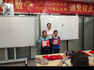 勤奋催开智慧花;记2021年盖伦黄冈数学竞赛咸宁赛区复赛颁奖活动