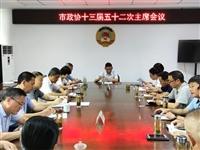 市政协十三届五十二次主席会议召开
