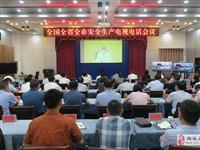 我市组织收听收看全国全省全市安全生产电视电话会议