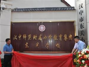 汉师附小教育集团东关学校、七里中心小学成立