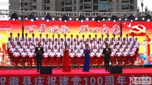 直播:徽县庆祝建党100周年歌咏比赛(第一场)