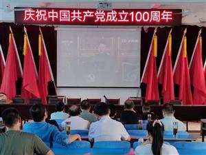 范��中心小�W�h支部�M��h�T教��集中�^看�c祝中��共�a�h成立100周年大��
