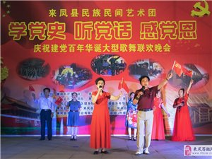 来凤庆祝建党百年华诞大型歌舞联欢晚会