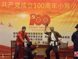 桐城�e行�c祝中��共�a�h成立100周年小�蛐∑�R�笱莩�