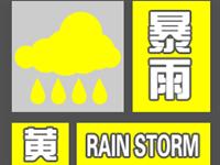 最新,暴雨Ⅲ级黄色预警,玉田雨量局部可超150毫米