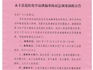 永丰县危险化学品泄漏事故应急预案演练公告