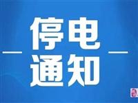停电啦!寻乌长宁镇新桥西路、三二五村停电近12小时,扩散周知!