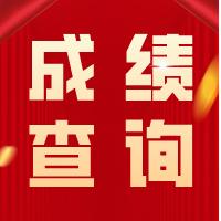 海南中考成绩今天公布,19日将进入提前批录取阶段!