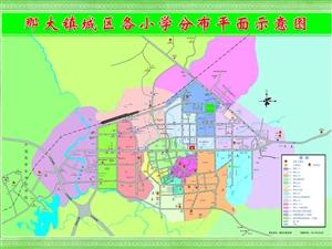 入学划片区域来了,儋州市2021年义务教育学校招生入学方案出台