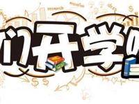 寻乌县城区小学2021年秋季学期一年级招生预报名通告