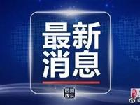 四川发布疫情防控紧急通知!