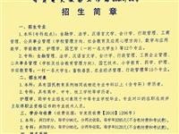 甘肃电大徽县工作站2021年秋季招生