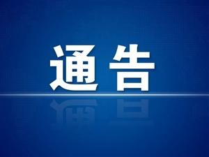 急寻!密接者曾在汉中一超市购物,轨迹公布