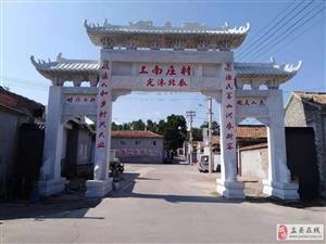 盂县秀水镇上南庄村