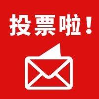 修水(彩虹堂教育一周年庆)最具人气节目评选活动