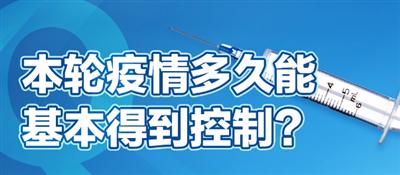 汝州全域集中�_展�A防性消�⒐ぷ�/本�疫情多久能基本得到控制?官方回���砹�!
