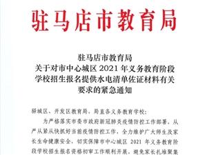 事关中小学生报名!刚刚,驻马店市教育局发布紧急通知!