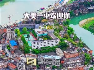 旬阳县城关一中2021年秋季七年级新生招生工作须知
