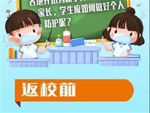 新冠疫情防控――中小学生开学篇