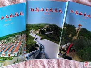 李林才自费《红面山文化》丛书一套(三集)即将出版。