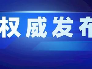 鲍常勇任中共驻马店市委书记;省政府任免20多名干部
