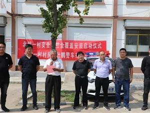 平邑爱心人士刘仕朋捐赠治安巡逻车服务群众
