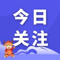 今日�P注|①�城市�o委�O委通��2起�`反中央八��定精神���}