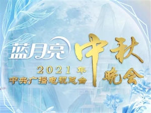2021年央�中秋晚���目�纬�t21日晚8�c播出