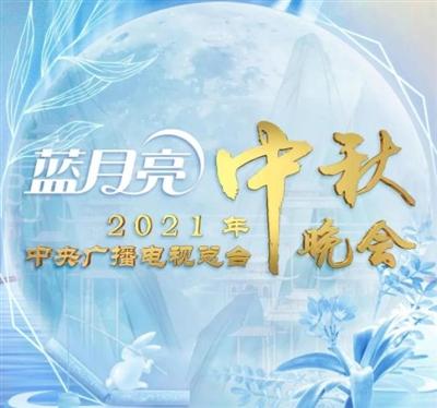2021年央视中秋晚会节目单出炉21日晚8点播出