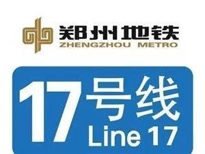 郑许市域铁路(郑州地铁17号线)