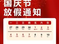 平邑县政务服务中心国庆假期提供预约服务!