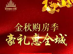 【新城���H・五期】金秋�房季首付1�f定3房豪�Y惠全城