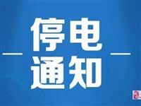 停电啦!寻乌长宁镇中山街将停电6小时,扩散周知!