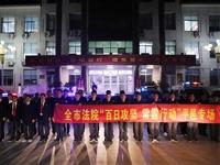 引以为戒!平邑法院拘传35人、拘留12人!