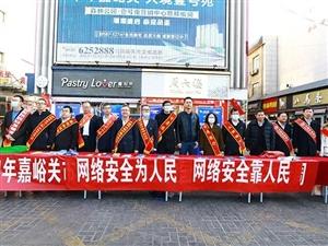 中��人民�y行嘉峪�P市中心支行�e�k2021年�W�j安全宣�髦堋敖鹑谌铡被��
