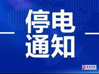 徽县供电公司计划秋季检修停电通知