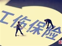关于2021年寻乌县工伤保险定点服务机构名单的公告
