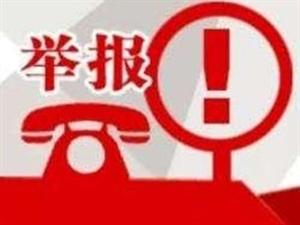 阜宁在职教师违规补课、收礼等举报电话来了!