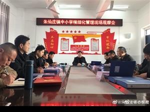 �W先�M,�a短板;��管理,促精�――朱仙�f中心校�e行�W校精�化管理�^摩活��