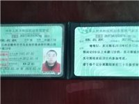 失物招领:吉潭兰贝捡到一本驾驶证,请丢失者尽快来认领!