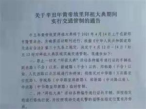 【通告】黄帝故里拜祖大典期间实施交通管制