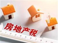 新一轮房地产税或再试点,上海、重庆、深圳、海南等哪些省市更适合?