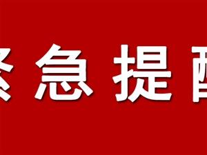 【紧急】阜宁县疾控中心紧急提醒!