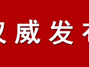 【重磅】阜宁县人大常委会人事任免名单!