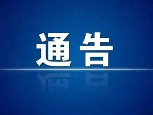 阜宁县城区开展全员核酸检测实战演练的通告(附采样点)