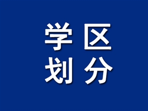 【重磅】阜宁县城2021年学区划分(地图版)