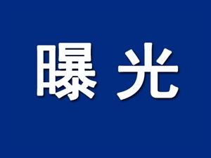 严惩!阜宁县2名在职教师违规补课被查!