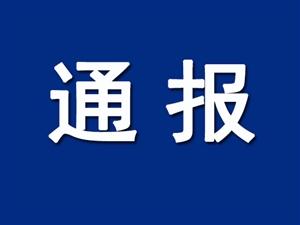 阜宁县纪委监委通报!涉及3名干部!