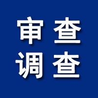 阜宁县一公职人员接受纪律审查和监察调查!